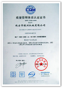 ISO9001:2000 Chinese